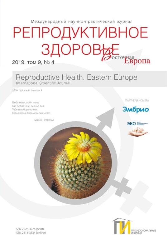 4_2019_Репродуктивное-здоровье-обл
