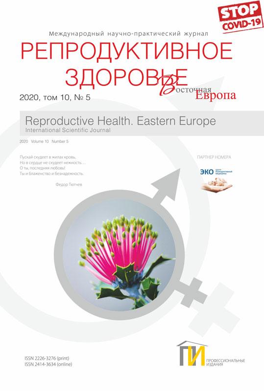 5_2020 Репродуктивное здоровье