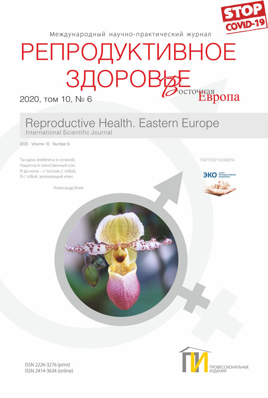 6_2020 Репродуктивное здоровье