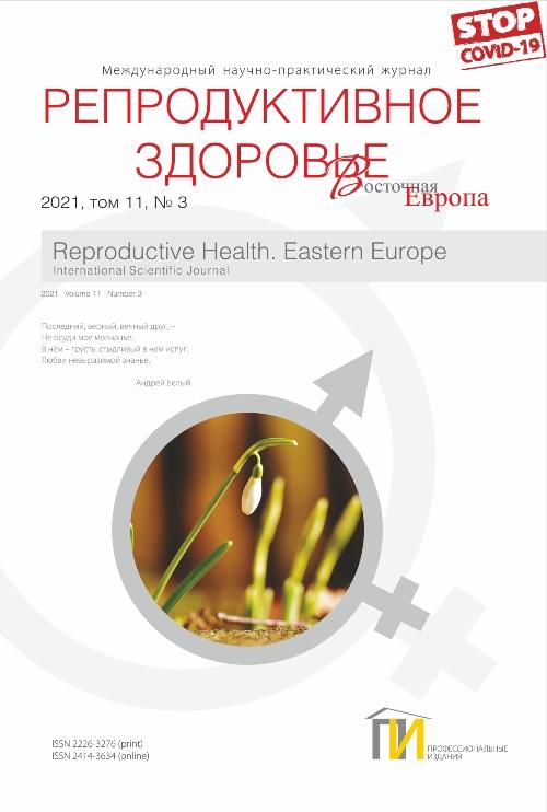 3_2021 Репродуктивное здоровье